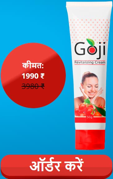 buy goji cream in india